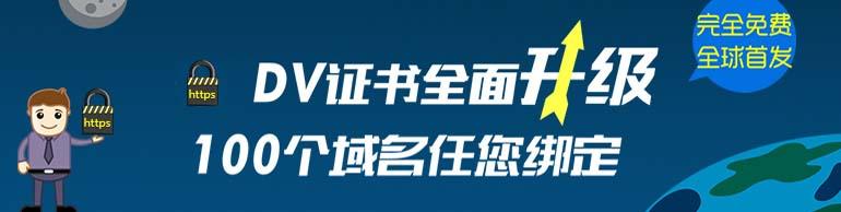 免费制作DV证书签发SSL证书
